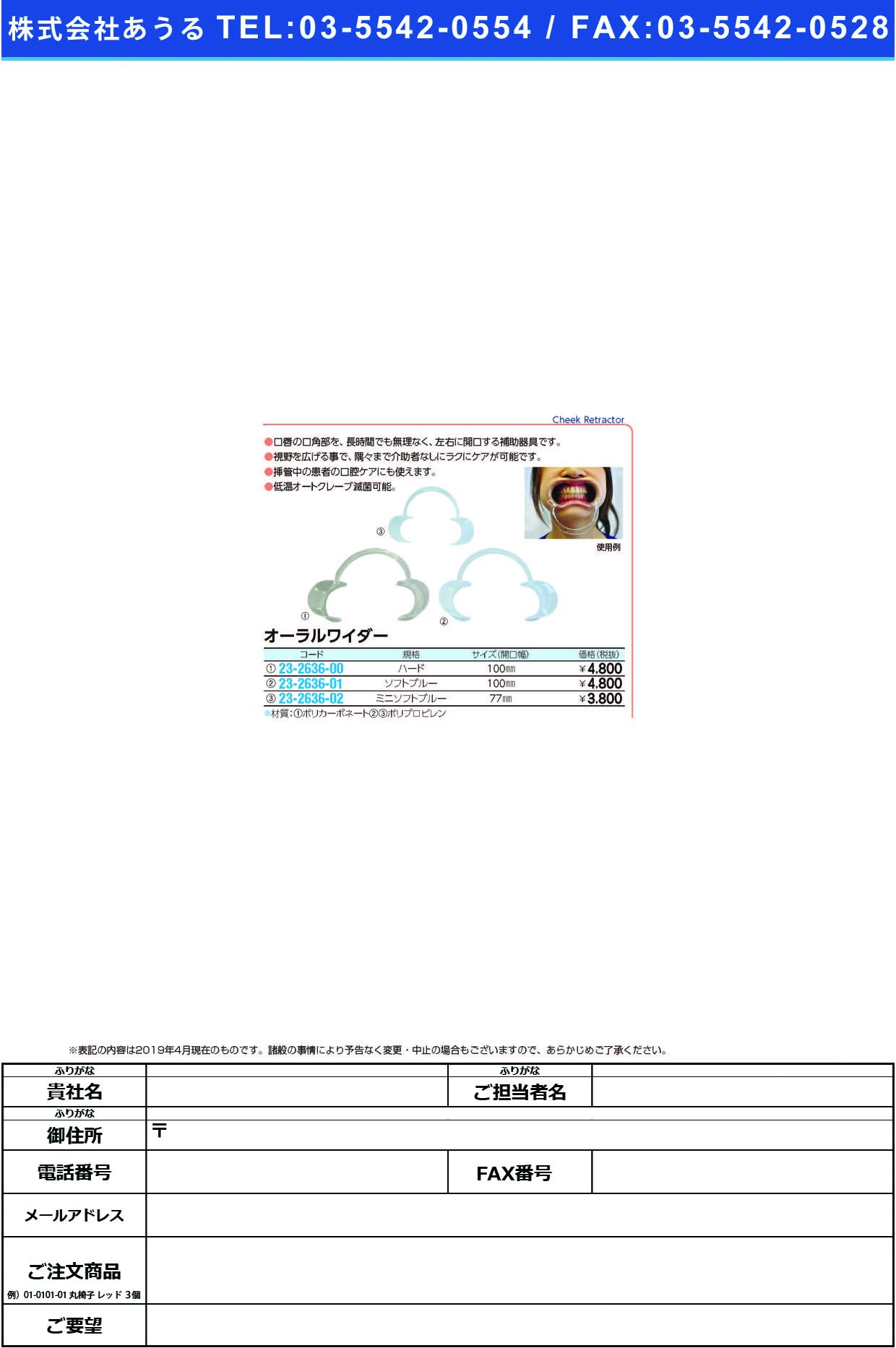 (23-2636-01)オーラルワイダー(ソフトブルー)  オーラルワイダー(ソフトブルー)【1個単位】【2019年カタログ商品】