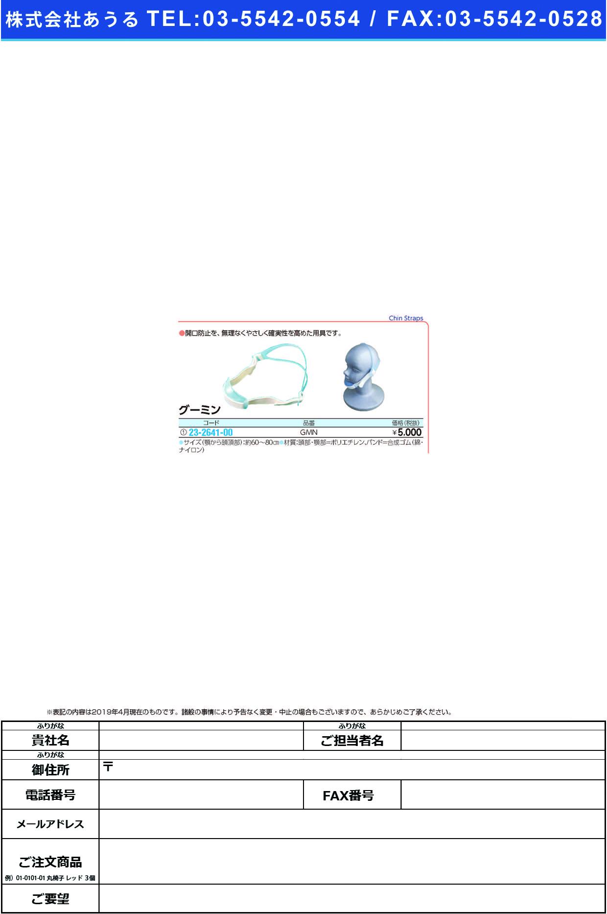 (23-2641-00)グーミン GMN グーミン【1個単位】【2019年カタログ商品】