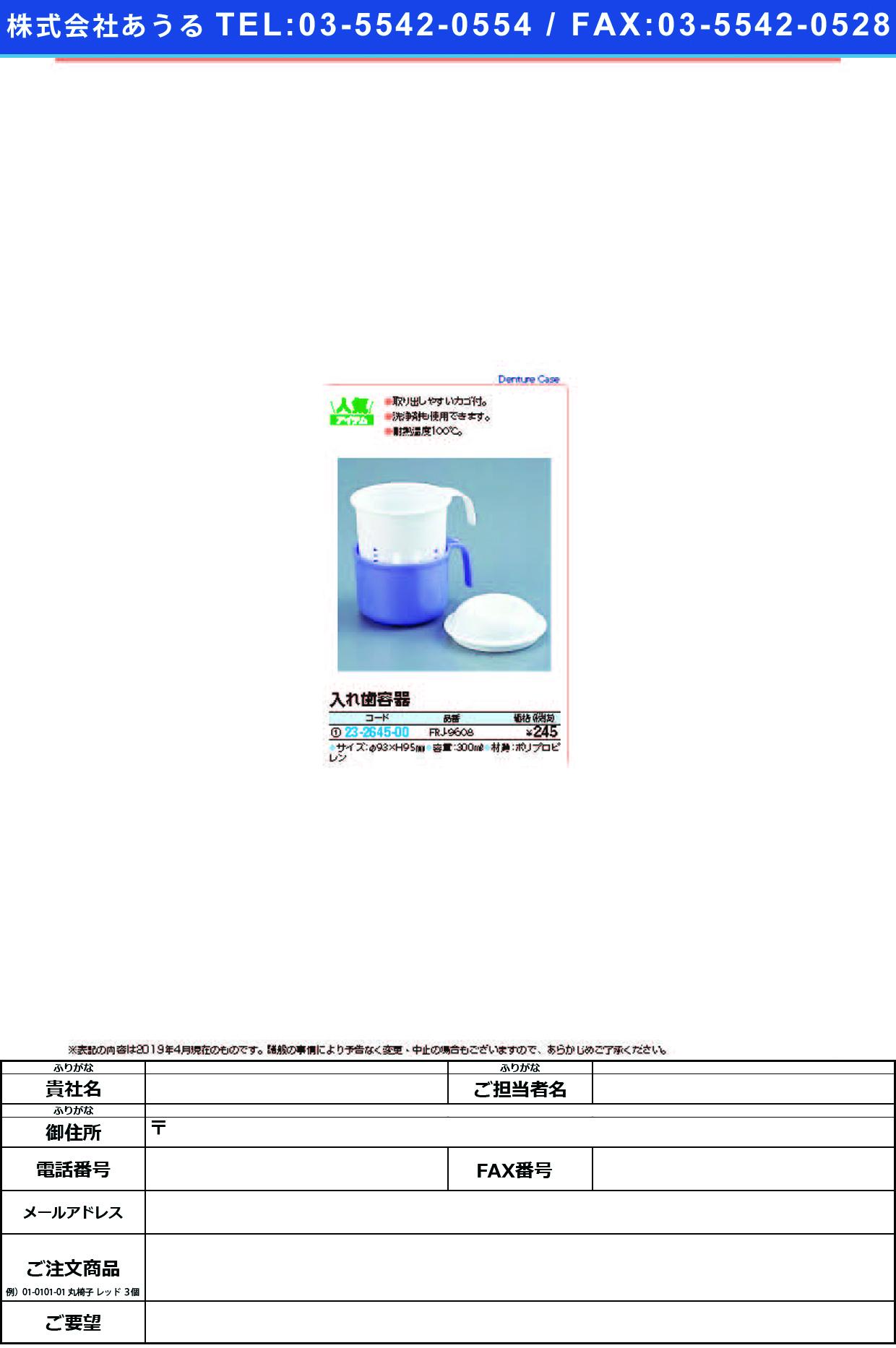 (23-2645-00)入れ歯容器 FRJ-9608 イレバヨウキ(ファーストレイト)【1個単位】【2019年カタログ商品】