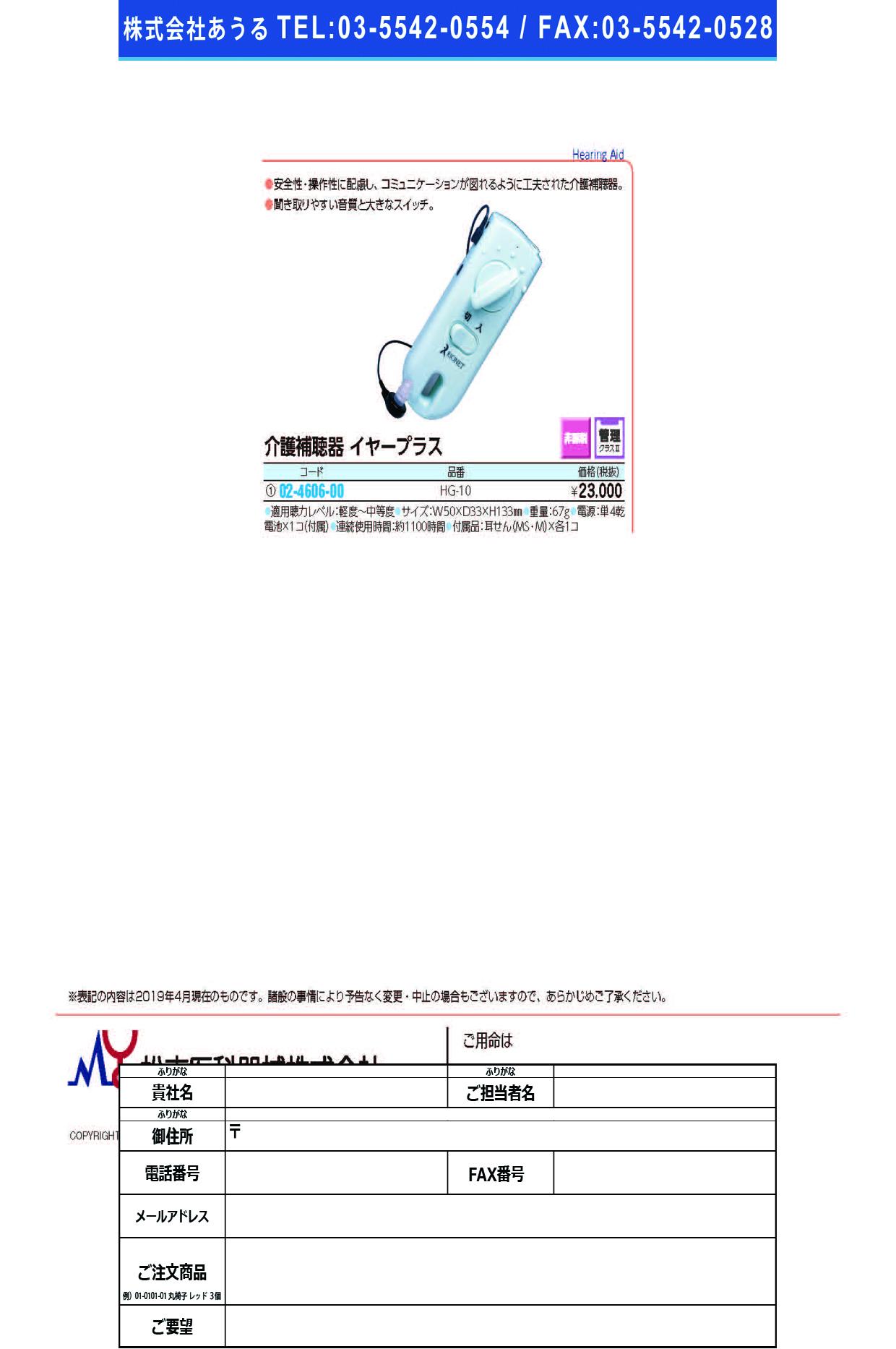 (02-4606-00)リオネットイヤープラス(介護補聴器) HG-10 イヤープラス【1台単位】【2019年カタログ商品】