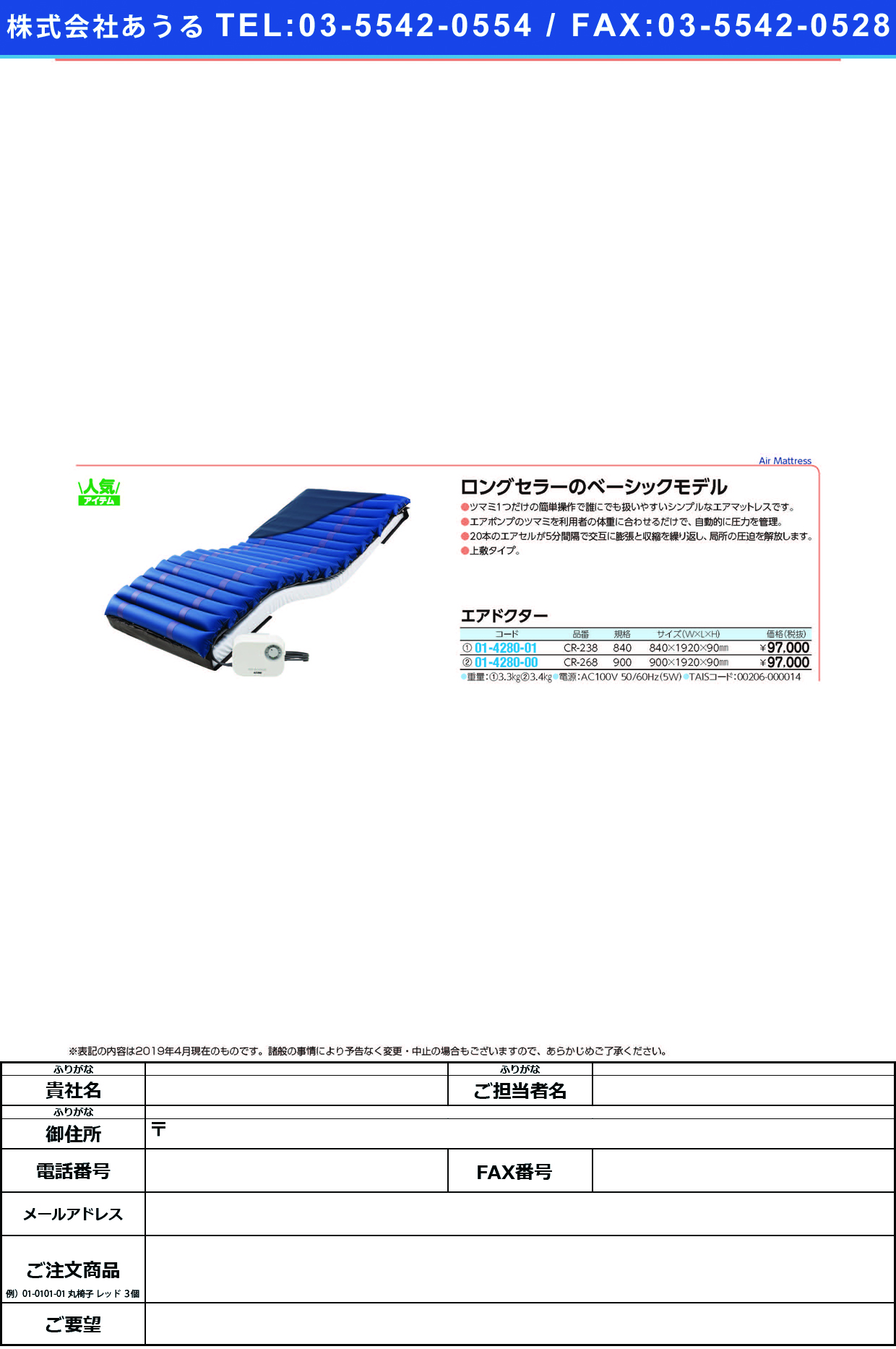 (01-4280-01)エアドクターセット(840タイプ) CR-238(84X190X9CM) エアドクターセット(840タイプ)(ケープ)【1台単位】【2019年カタログ商品】