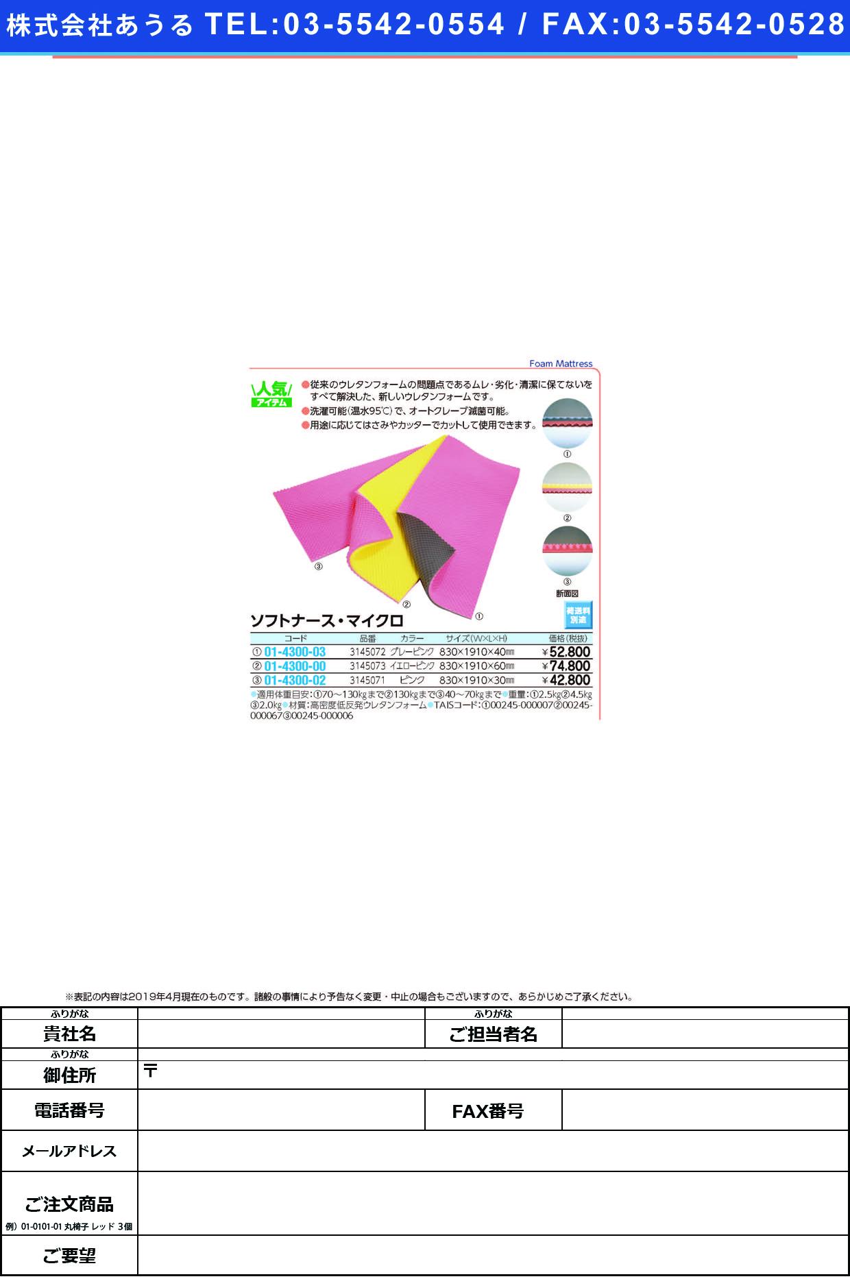 (01-4300-02)ソフトナース・マイクロ 101P(ピンク) ソフトナースマイクロ【1枚単位】【2019年カタログ商品】