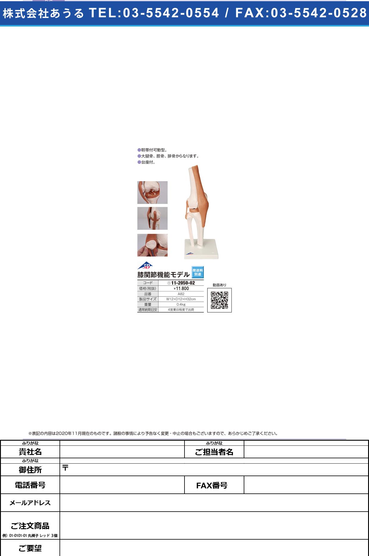 膝関節モデル(台付) A82(12X12X32CM)A82(12X12X32CM)(11-2050-02)【日本3Bサイエンティフィック】(販売単位:1)