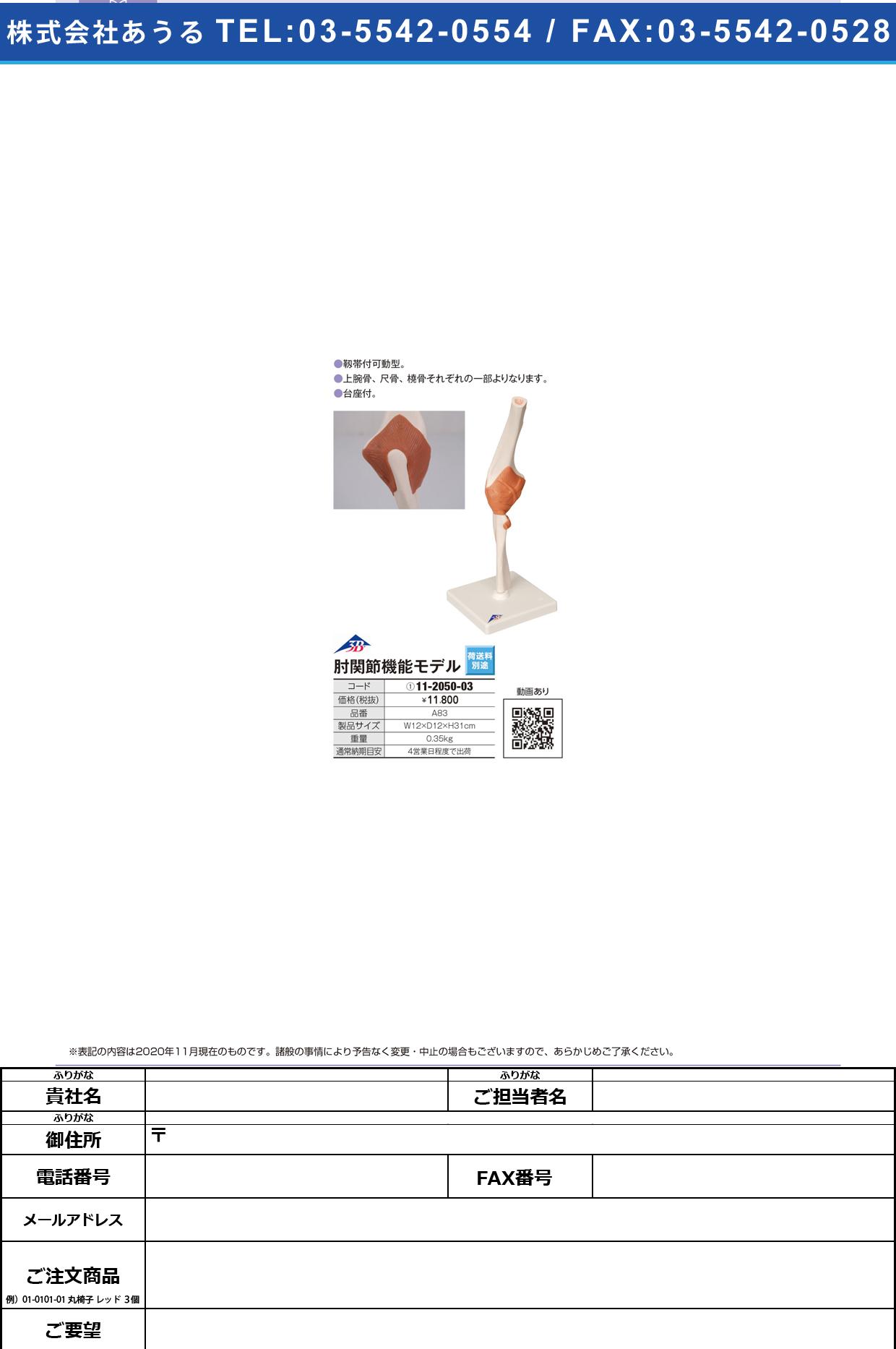 肘関節モデル(台付) A83(12X12X31CM)A83(12X12X31CM)(11-2050-03)【日本3Bサイエンティフィック】(販売単位:1)